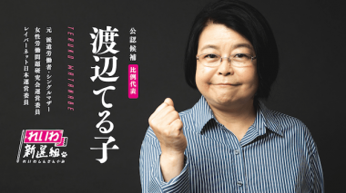 10_terukowatanabev0705