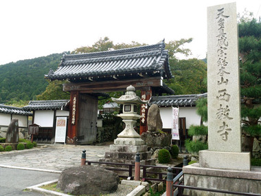 Saikyouji