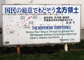 270pxsignboard_japanese_northern_te